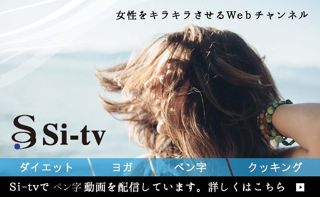 女性をキラキラさせるweb動画TV Si-tv