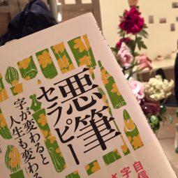 img_akuhitsu_s
