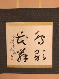 【コラボイベントレッスン】 五感で楽しむ漢詩書道