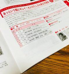 【共立女子大・共立短大・共立アカデミーにて講座開始】