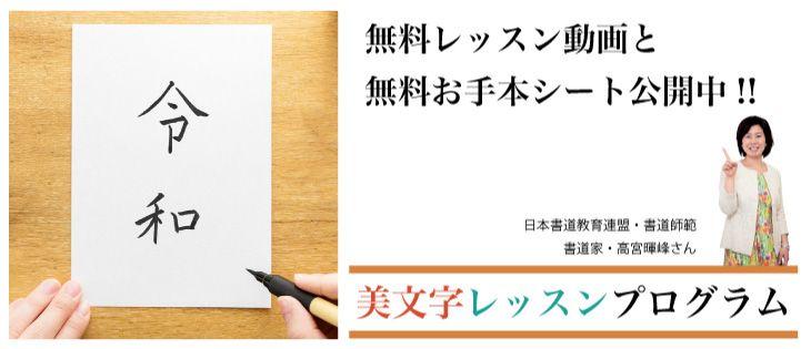 フェリシモさんで新元号美文字キャンペーンをリリースいたしました