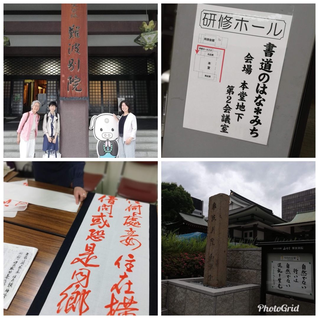 書道のはな*みち 大阪教場をオープンいたしました