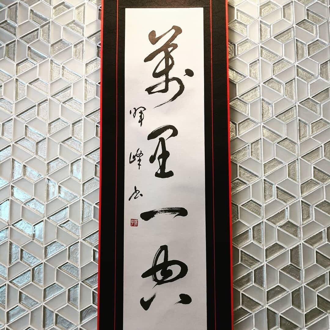 中華料理店の掛け軸を揮毫いたしました