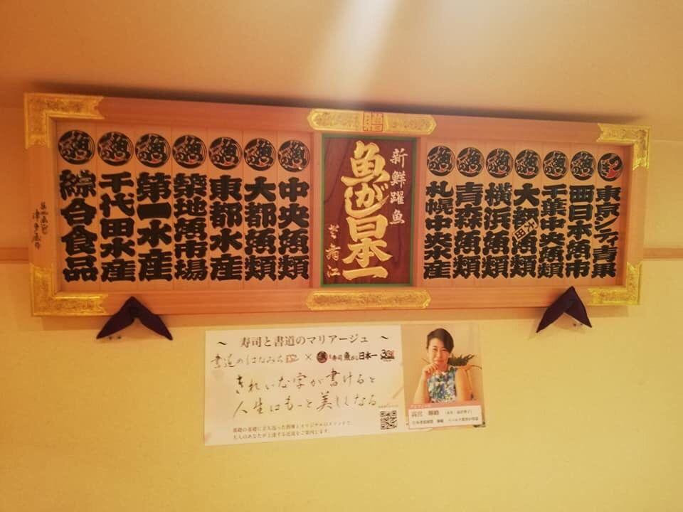 魚がし日本一さんでお寿司とのコラボイベント開催いたしました