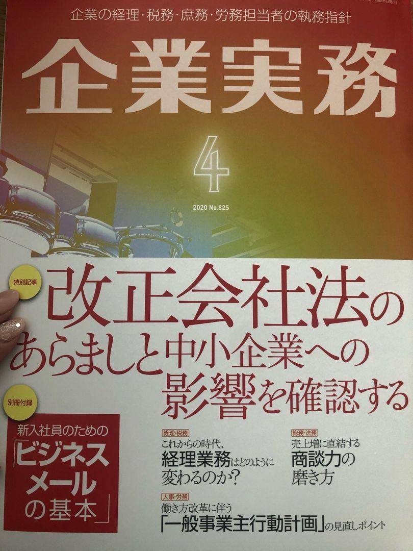 『企業実務』4月号に掲載されました
