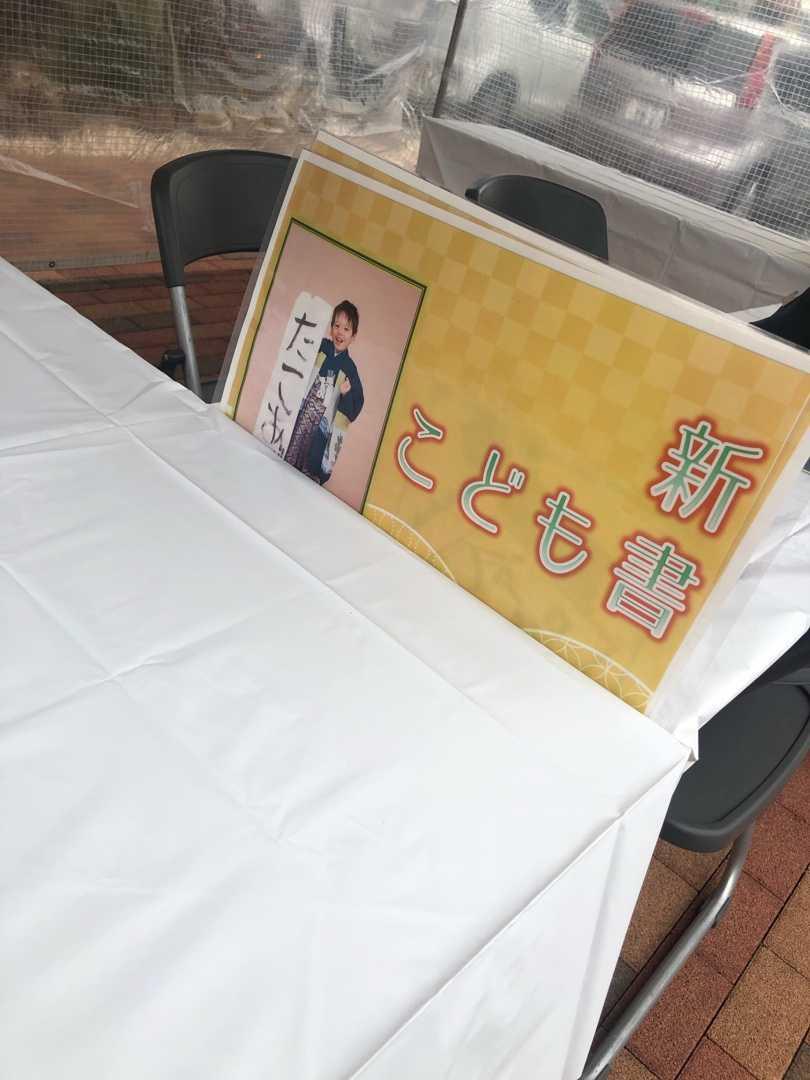 成田の住宅展示場にて書道イベントを行いました