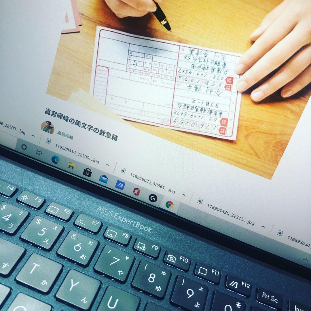 フェリシモさんにて 書道家・高宮暉峰の「書き方動画」でプライベート美文字レッスン 開講中です