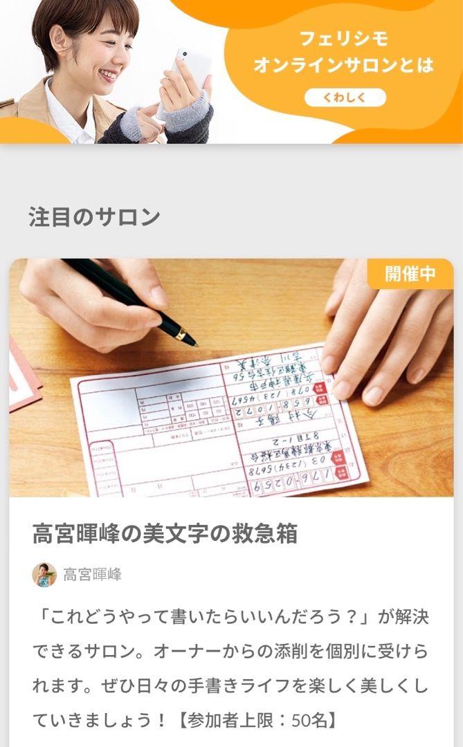 4月~12月フェリシモ オンラインサロン「高宮暉峰の美文字の救急箱」