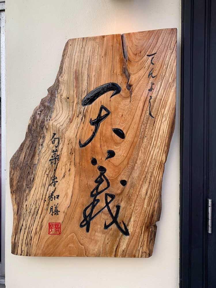 天ぷら屋さんの看板を揮毫いたしました