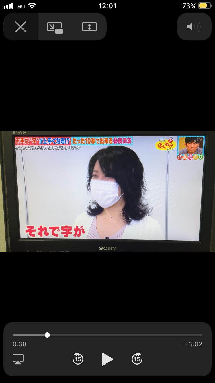 読売テレビの情報番組『大阪ほんわかテレビ』に主宰 高宮がVTR出演いたしました